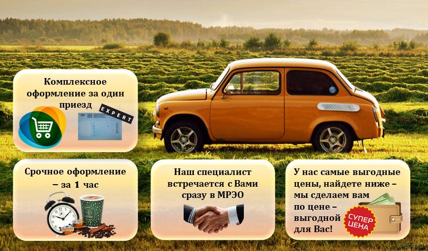 регистрационный документ на автомобиль